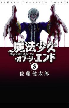 「魔法少女・オブ・ジ・エンド」8巻