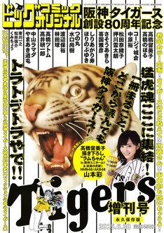 ビッグコミックオリジナル阪神タイガース増刊号