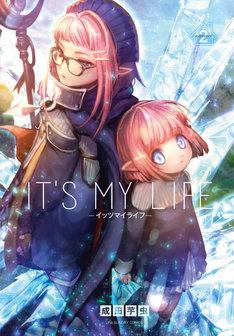 「IT'S MY LIFE」2巻