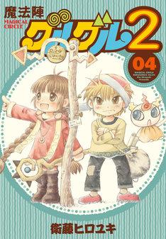 衛藤ヒロユキ「魔法陣グルグル2」4巻