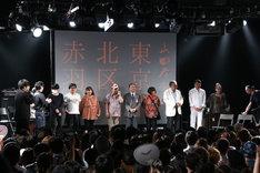 原作者、清野とおると番組にも出演した赤羽の住人たち。