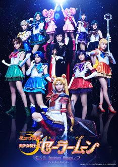 本日6月3日に発表された、ミュージカル「美少女戦士セーラームーン-Un Nouveau Voyage-」の新ビジュアル。(c)Naoko Takeuchi (c)武内直子・PNP/ミュージカル「美少女戦士セーラームーン」製作委員会 2015