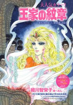 プリンセス7月号に掲載された「王家の紋章」の扉ページ。