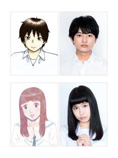 上段より関くんを演じる渡辺佑太朗、るみちゃんを演じるトミタ栞。