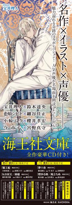 「海王社文庫近代文学シリーズ」のポスター。イラストは宝井理人。