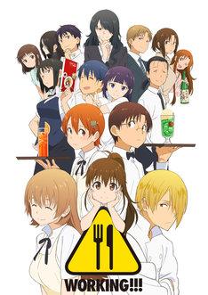 TVアニメ「WORKING!!!」キービジュアル (c)高津カリノ/スクウェアエニックス・「WORKING!!3」製作委員会