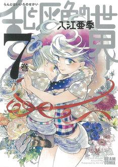 入江亜季「乱と灰色の世界」7巻