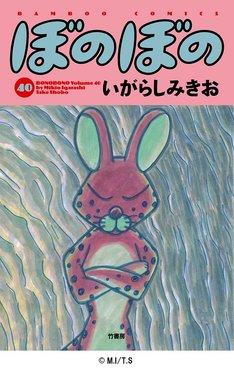 「ぼのぼの」40巻
