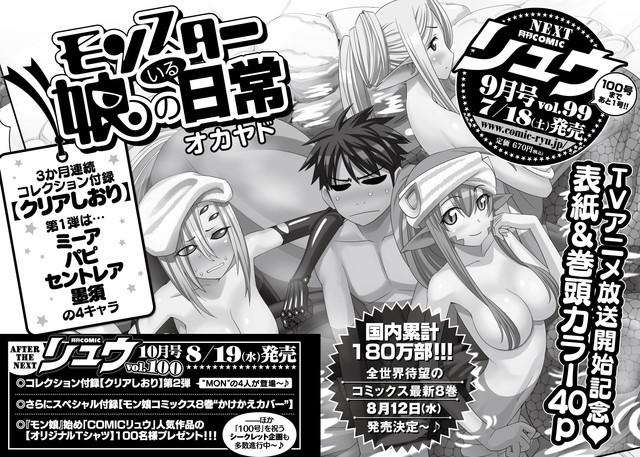 月刊COMICリュウ9月号から開始する「モンスター娘のいる日常」連続企画の予告。