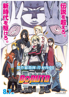 「BORUTO-NARUTO THE MOVIE-」のメインビジュアルを使用したポスター。(c)岸本斉史 スコット/集英社・テレビ東京・ぴえろ (c)劇場版BORUTO製作委員会 2015