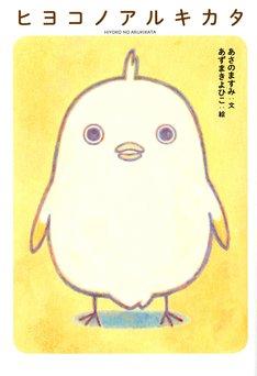 あさのますみ文・あずまきよひこ絵「ヒヨコノアルキカタ」