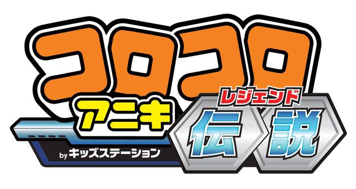 「コロコロアニキ伝説」ロゴ