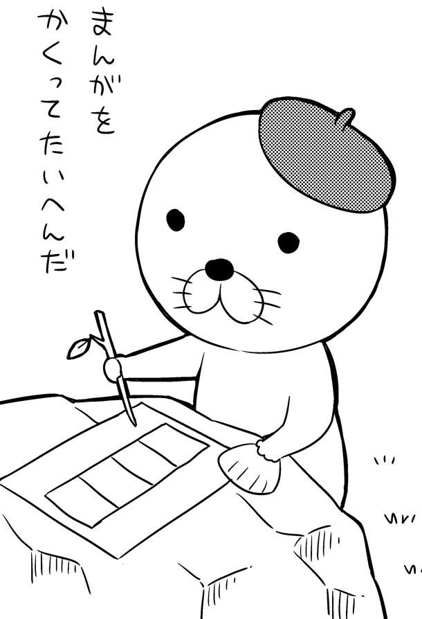 藤沢カミヤによる「ぼのぼの」トリビュートの1カット。