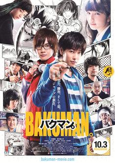 映画「バクマン。」のポスタービジュアル。(c)2015 映画「バクマン。」製作委員会