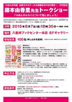 藤本由香里トークショー「りぼんのふろくについて話しましょう」の告知画像。