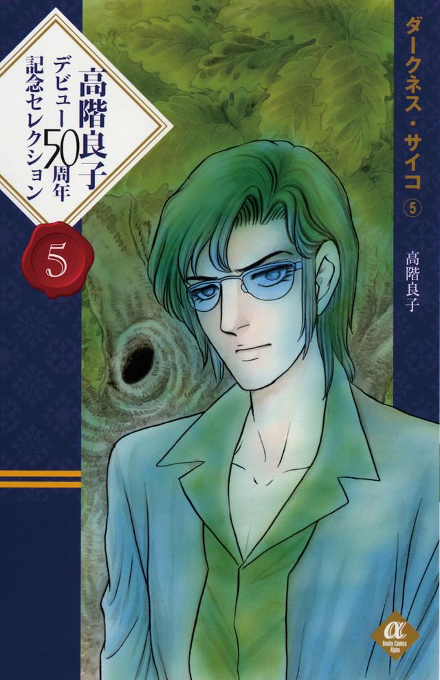 「高階良子デビュー50周年記念セレクション5 ダークネス・サイコ」5巻