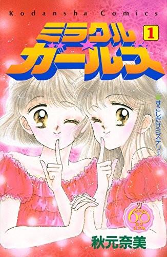 「ミラクル☆ガールズ なかよし60周年記念版」1巻