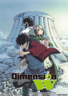 岩原裕二が描き下ろした「Dimension W」ティザービジュアル。(c)YUJI IWAHARA/SQUARE ENIX (c)岩原裕二/スクウェアエニックス・DW製作委員会