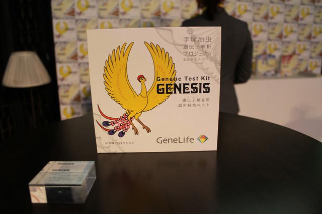 「GeneLife(R)GENESIS」の限定パッケージ。