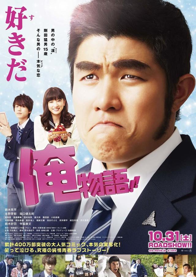 映画「俺物語!!」のポスタービジュアル。