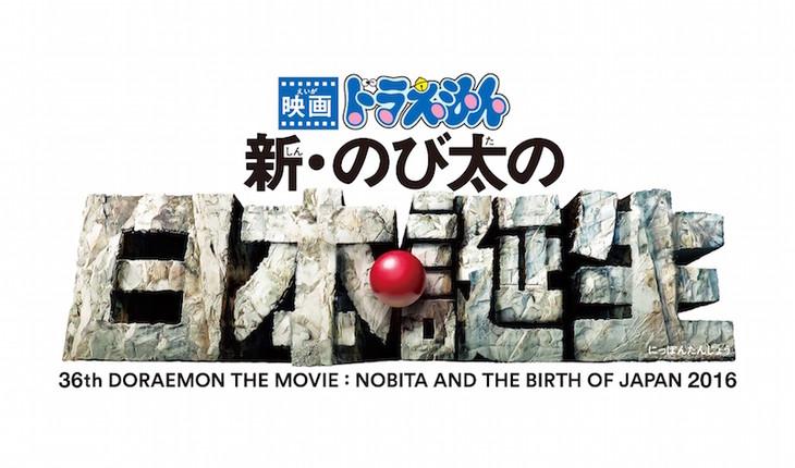 2016年公開の「映画ドラえもん 新・のび太の日本誕生」のタイトルロゴ。