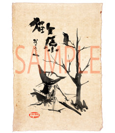 武井宏之「猫ヶ原」カット