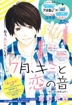廣瀬智紀をモデルとしたキャラが登場する「7月、キミと恋の音」のカット。