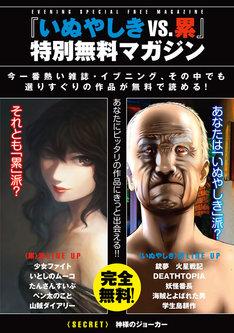 「『いぬやしき vs. 累』特別無料マガジン」