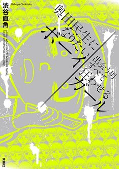 渋谷直角「奥田民生になりたいボーイ 出会う男すべて狂わせるガール」表紙