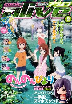 月刊コミックアライブ9月号