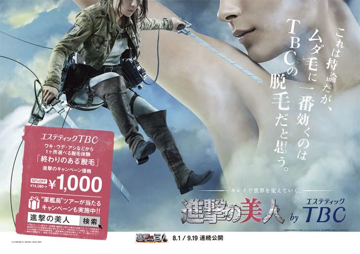 「進撃の美人キャンペーン」の広告。