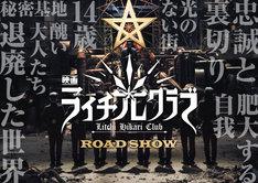 映画「ライチ☆光クラブ」ティザービジュアル(c)2015『ライチ☆光クラブ』製作委員会