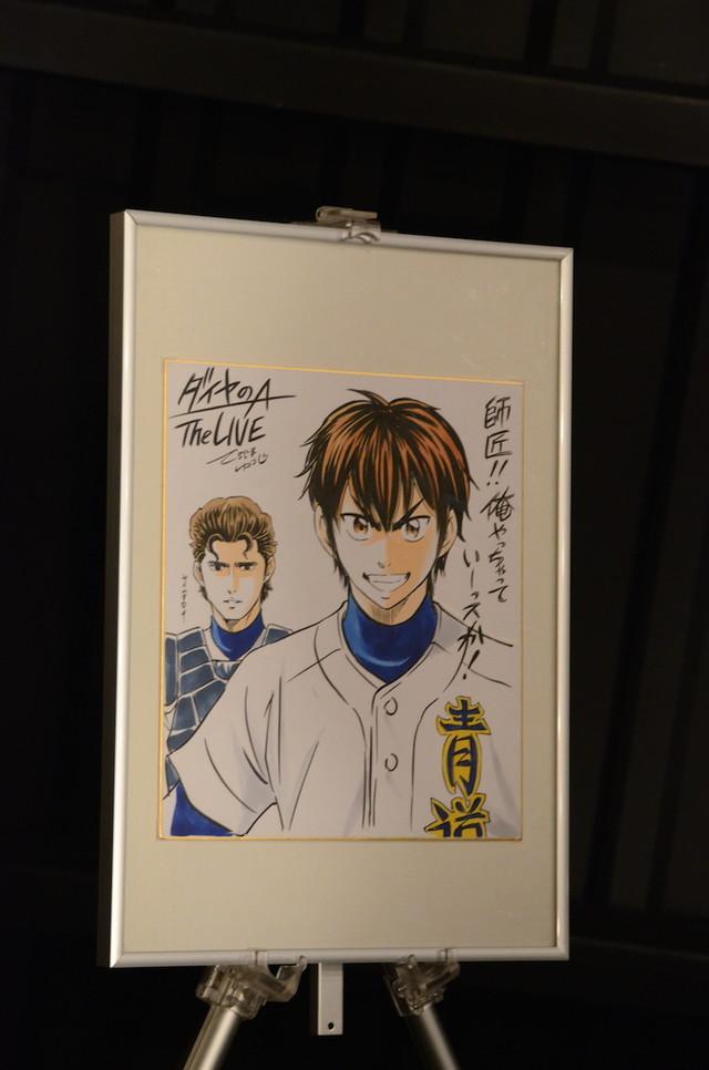 寺嶋裕二より寄せられた色紙。