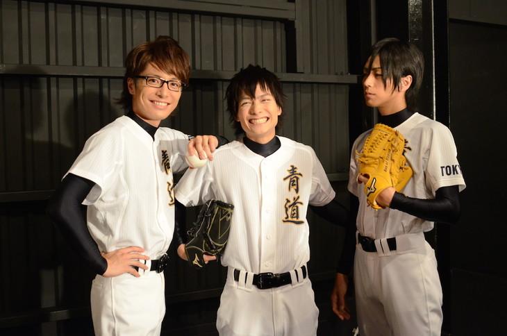 写真左より御幸一也役の和田琢磨、沢村栄純役の小澤廉、降谷暁役の廣瀬智紀。
