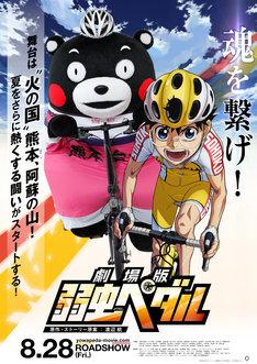 「劇場版 弱虫ペダル」とくまモンのコラボビジュアル。主人公・坂道と、熊本台一高校自転車競技部のサイクルジャージを着たくまモンがデッドヒートを繰り広げている。