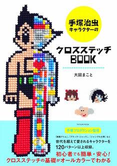 「手塚治虫キャラクターのクロスステッチBOOK」
