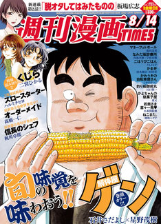 週刊漫画TIMES8月14日号