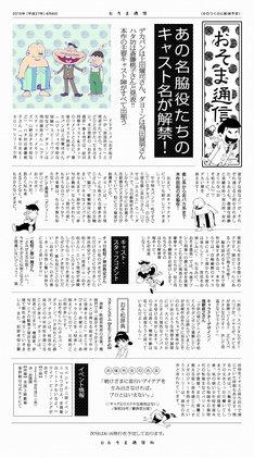 「第4回おそま通信」 (c)赤塚不二夫/おそ松さん製作委員会 (c)おそま通信社