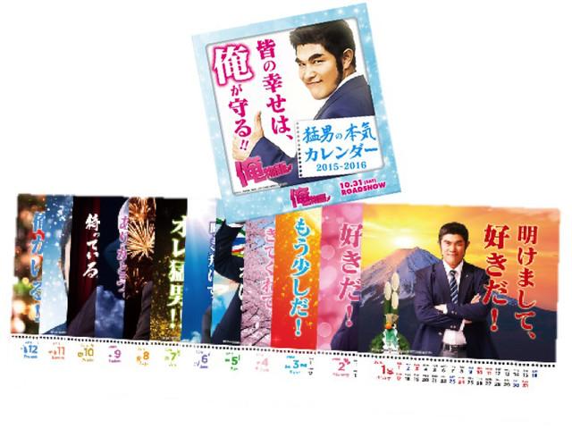 劇場限定前売券の特典としてプレゼントされる「猛男の本気カレンダー」。