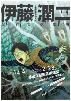 「伊藤潤二恐怖美学体験大展」のポスター。