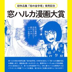 「窓ハルカ漫画大賞」の告知画像。