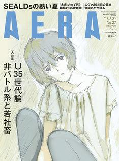 綾波レイが表紙を飾るAERA8月31日号。