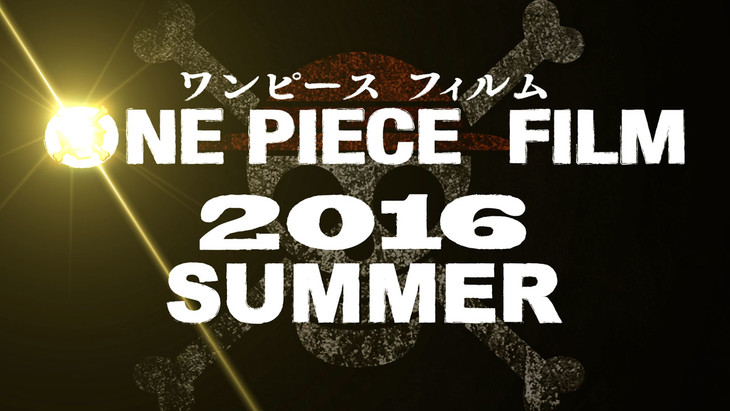 「ONE PIECE FILM 2016」の告知ビジュアル。(c)尾田栄一郎/2016「ワンピース」製作委員会