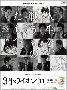 「3月のライオン×11人の棋士」キャンペーンのポスター。