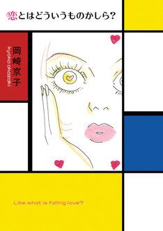 8月27日に発売される「恋とはどういうものかしら?」新装版。
