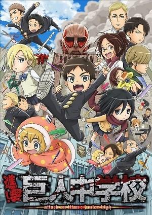アニメ「進撃!巨人中学校」キービジュアル