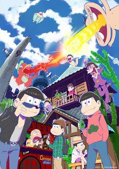 TVアニメ「おそ松さん」メインビジュアル