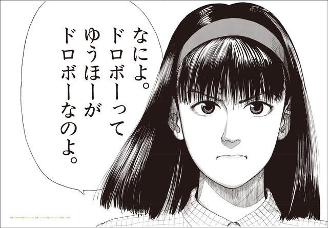 「KING OF POP 江口寿史 全イラストレーション集」より。