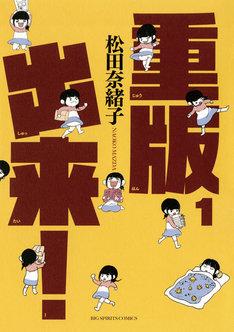 松田奈緒子「重版出来!」1巻