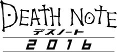 「デスノート 2016(仮)」のロゴ。(c)2016「DEATH NOTE」FILM PARTNERS